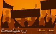 اعتراض یا اغتشاش- موسسه حقوقی امین عدالت کبریا
