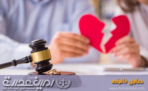 دعاوی خانواده- موسسه حقوقی امین عدالت کبریا