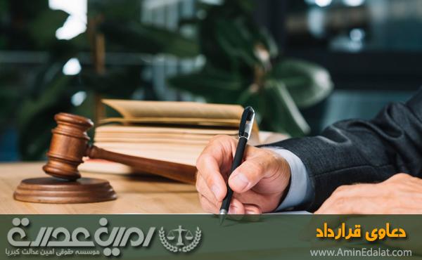 دعاوی قرارداد- موسسه حقوقی امین عدالت کبریا