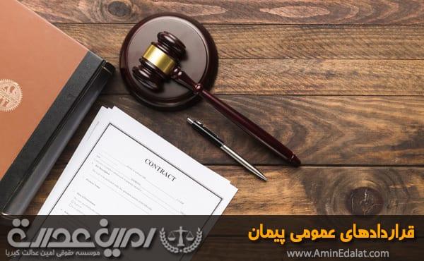 قراردادهای عمومی پیمان