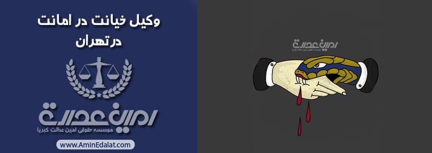 وکیل خیانت در امانت در تهران