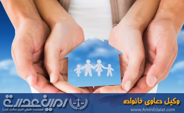 وکیل دعاوی خانواده- موسسه حقوقی امین عدالت کبریا