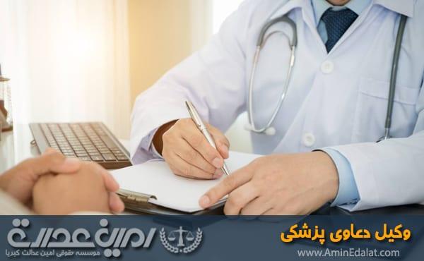 وکیل دعاوی پزشکی در تهران