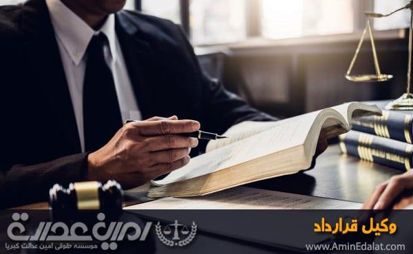 وکیل قرارداد- موسسه حقوقی امین عدالت کبریا