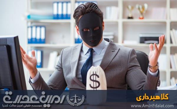 کلاهبرداری- موسسه حقوقی امین عدالت کبریا