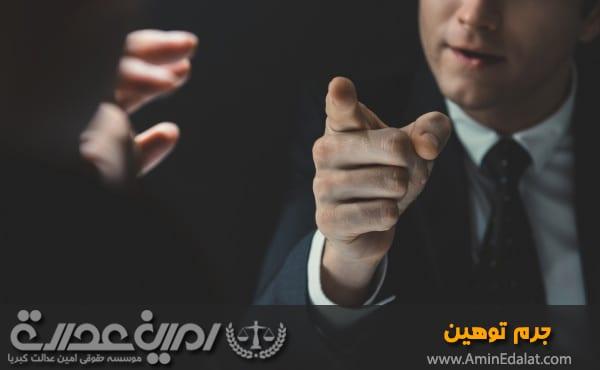 جرم توهین- موسسه حقوقی امین عدالت کبریا