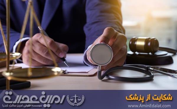 شکایت از پزشک- موسسه حقوقی امین عدالت کبریا