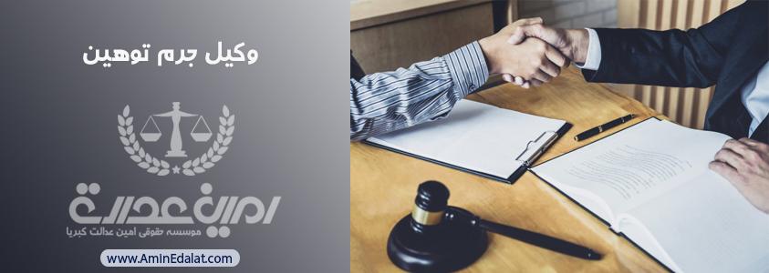 وکیل جرم توهین در تهران