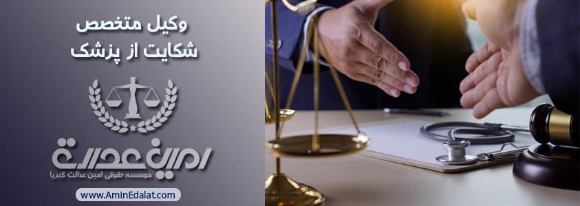 وکیل متخصص شکایت از پزشک