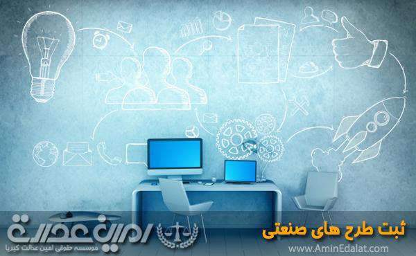 ثبت طرح های صنعتی