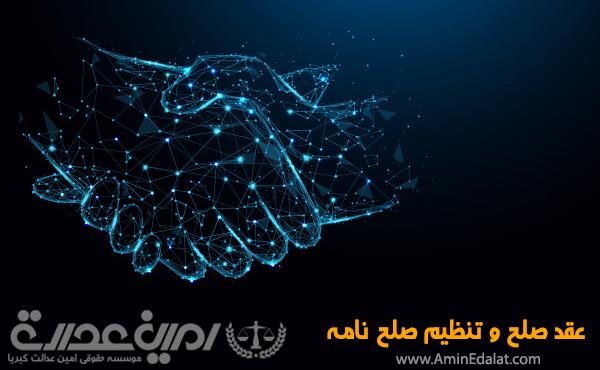 عقد صلح و تنظیم صلح نامه