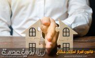 قانون افراز و فروش املاک مشاع