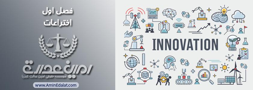قانون ثبت اختراعات   فصل اول   اختراعات