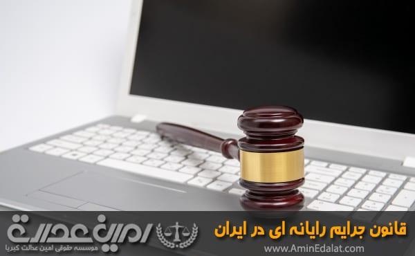 قانون جرایم رایانه ای در ایران