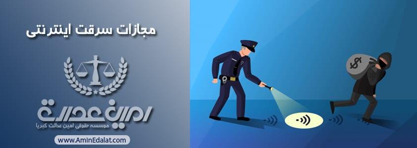 مجازات سرقت اینترنتی