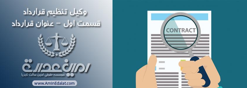 وکیل تنظیم قرارداد | قسمت اول | عنوان قرارداد