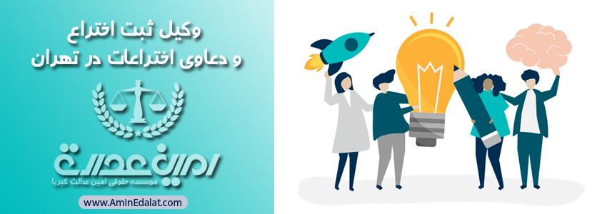 وکیل ثبت اختراع و دعاوی اختراعات در تهران