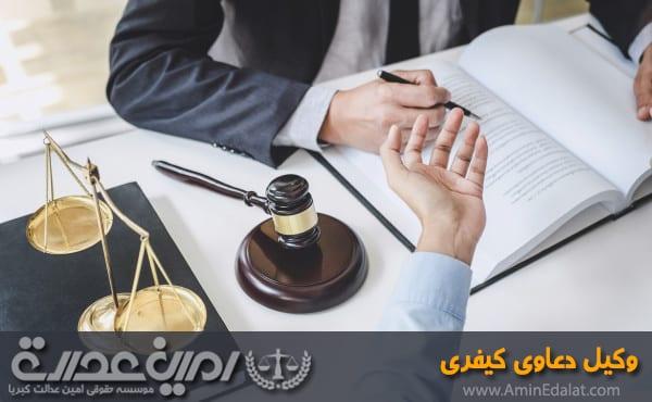 وکیل دعاوی کیفری در تهران