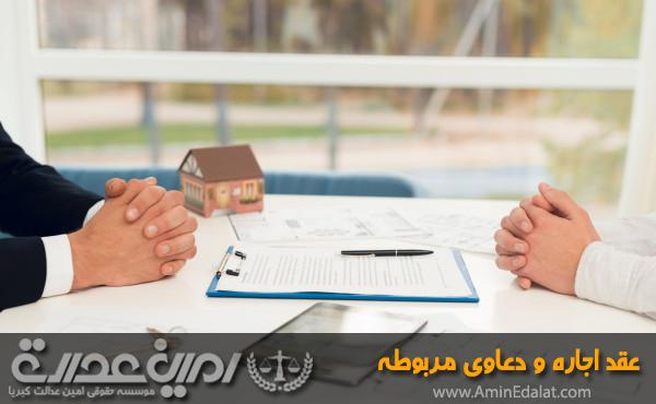 وکیل عقد اجاره و دعاوی مربوطه