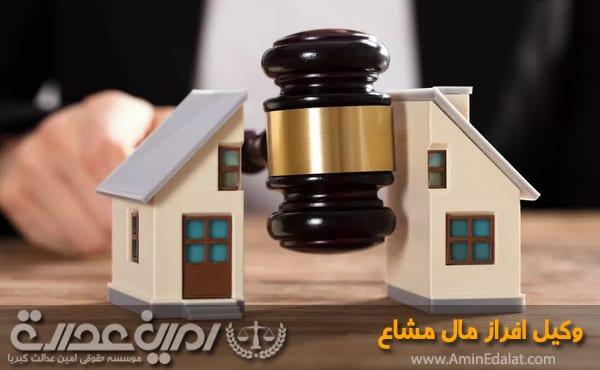 وکیل افراز مال مشاع