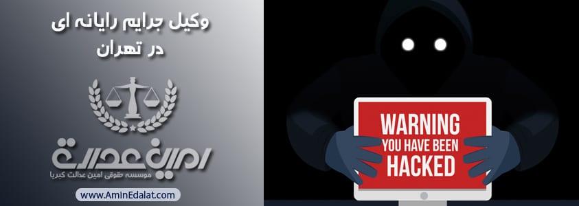 وکیل جرایم رایانه ای در تهران