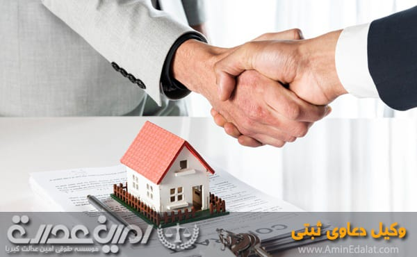 وکیل دعاوی ثبتی در تهران