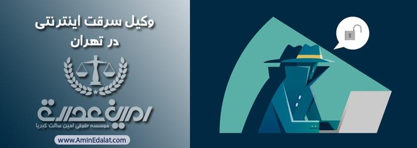 وکیل سرقت اینترنتی در تهران