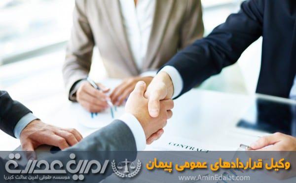 وکیل قراردادهای عمومی پیمان