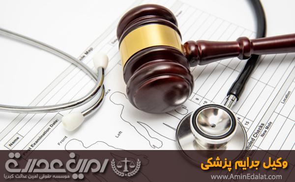 وکیل جرایم پزشکی