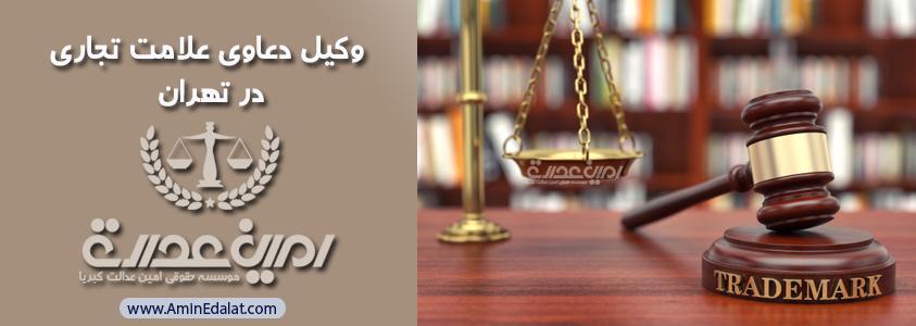 وکیل دعاوی علامت تجاری در تهران