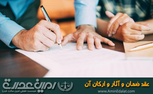 وکیل عقد ضمان و آثار و ارکان آن