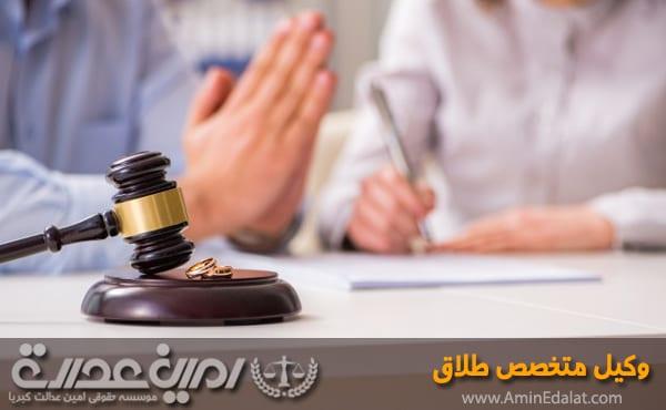 وکیل متخصص طلاق