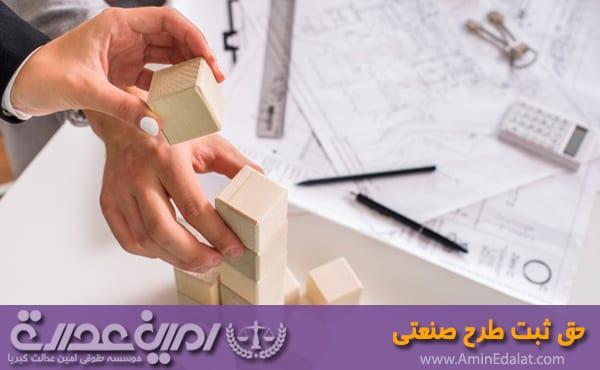حق ثبت طرح صنعتی