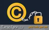 نقض حقوق علامت تجاری