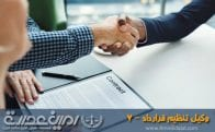 وکیل-تنظیم-قرارداد-قسمت 7