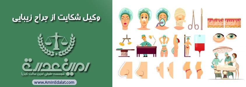 وکیل شکایت از جراح زیبایی