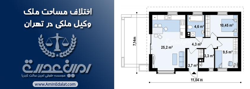 اختلاف مساحت ملک | اختلاف در متراژ ملک | وکیل ملکی در تهران