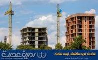 قرارداد خرید و فروش ساختمان نیمه ساخته