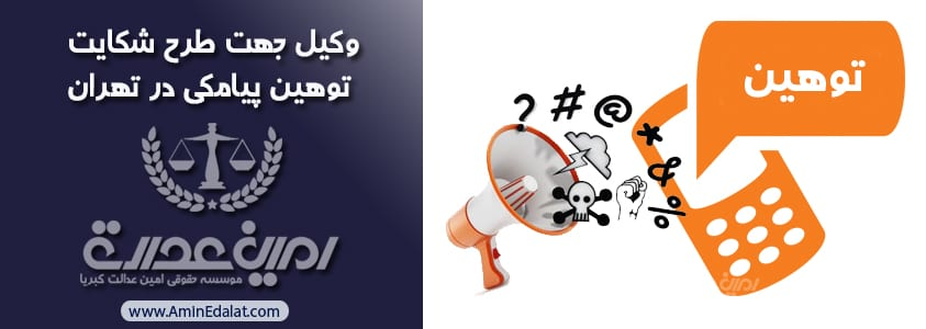 وکیل جهت طرح شکایت توهین پیامکی در تهران