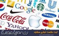 ثبت علامت تجاری مشابه با علامت تجاری مشهور