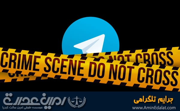 وکیل جرایم تلگرامی | جرایم تلگرامی