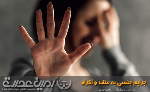جرایم جنسی به عنف و اکراه | وکیل تجاوز