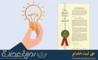 حق ثبت اختراع | وکیل ثبت اختراع