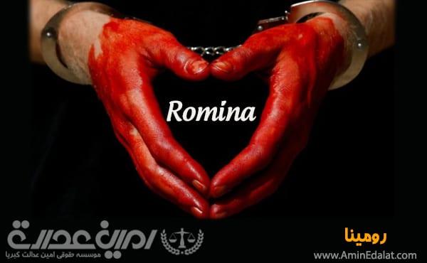 رومینا | قتل رومینا توسط پدر