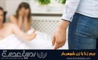 زنا با زن شوهردار | وکیل زنا