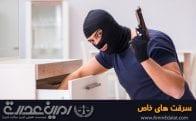 وکیل سرقت و سرقت های خاص