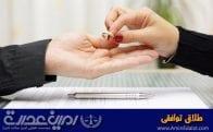 وکیل طلاق توافقی در تهران | پرونده طلاق