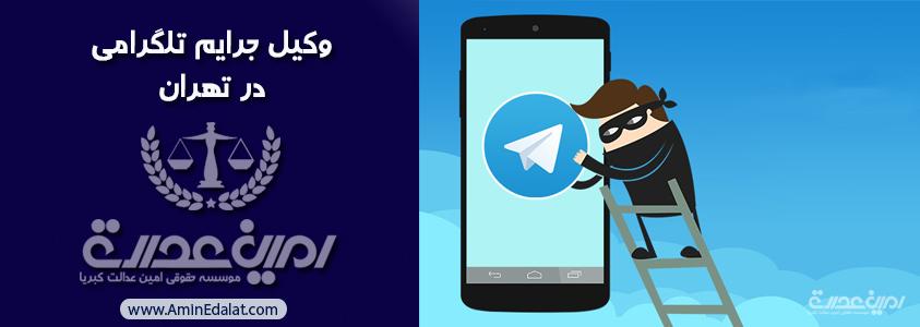 وکیل جرایم تلگرامی در تهران