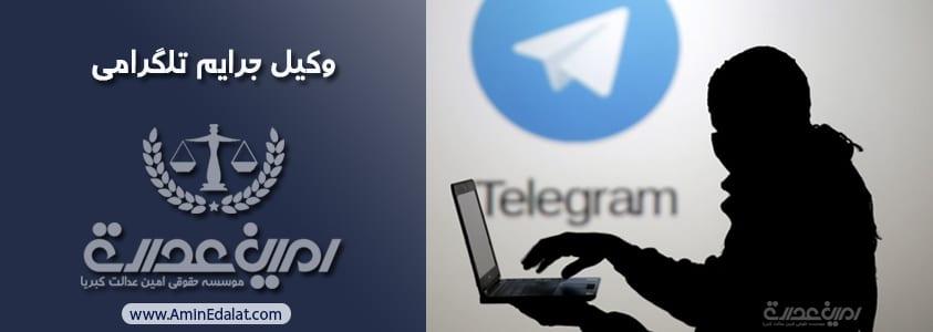 وکیل جرایم تلگرامی | جرم تلگرامی