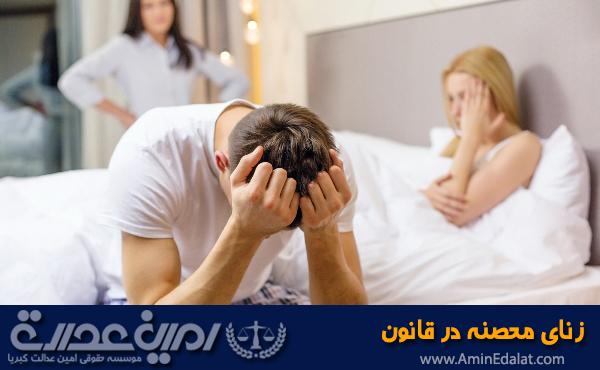 وکیل زنای محصنه | زنای محصنه در قانون